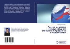 Portada del libro de Россия в системе международных отношений: проблемы и перспективы