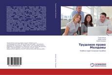 Borítókép a  Трудовое право Молдовы - hoz