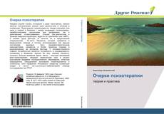 Bookcover of Очерки психотерапии