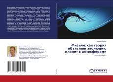 Portada del libro de Физическая теория объясняет эволюцию планет с атмосферами