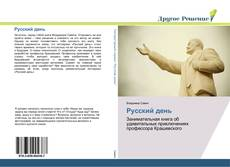 Bookcover of Русский день