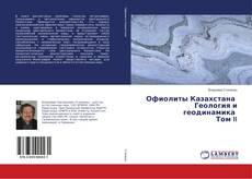 Bookcover of Офиолиты Казахстана Геология и геодинамика Том II