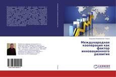 Обложка Международная кооперация как фактор инновационного развития