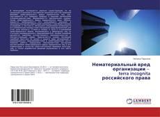 Bookcover of Нематериальный вред организации – terra incognita российского права