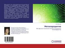 Buchcover von Метапарадигма