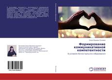 Bookcover of Формирование коммуникативной компетентности