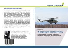 Copertina di Инструкция вертолётчику