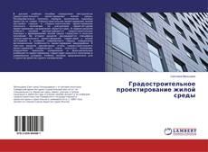 Обложка Градостроительное проектирование жилой среды