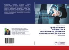 Обложка Гражданское общество и перспективы развития правового государства