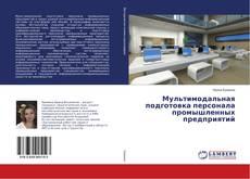 Bookcover of Мультимодальная подготовка персонала промышленных предприятий