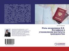 Bookcover of Роль академика О.Е. Кутафина в становлении института гражданства
