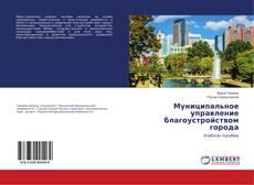 Portada del libro de Муниципальное управление благоустройством города