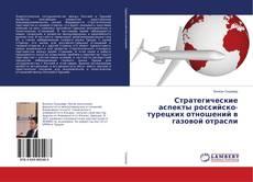 Обложка Стратегические аспекты российско-турецких отношений в газовой отрасли