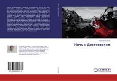 Buchcover von Ночь с Достоевским