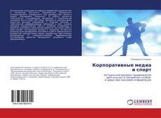Обложка Корпоративные медиа и спорт
