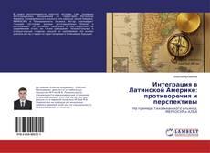 Bookcover of Интеграция в Латинской Америке: противоречия и перспективы