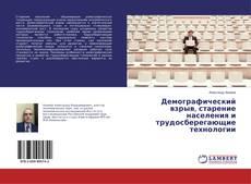 Capa do livro de Демографический взрыв, старение населения и трудосберегающие технологии