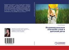 Bookcover of Индивидуальные значения слов в детской речи