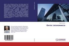 Buchcover von Онтос экономикса