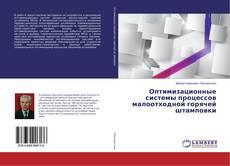 Bookcover of Оптимизационные системы процессов малоотходной горячей штамповки