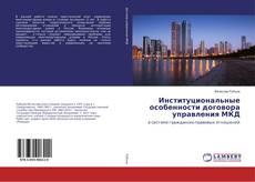 Обложка Институциональные особенности договора управления МКД