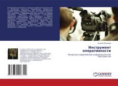 Bookcover of Инструмент оперативности