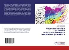 Buchcover von Формирование и развитие пространственного мышления учащихся