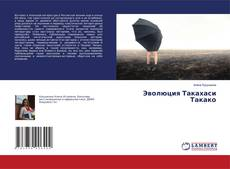 Bookcover of Эволюция Такахаси Такако