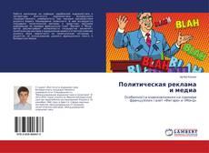 Portada del libro de Политическая реклама и медиа