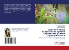 Обложка Экологические особенности прудов Кировского района города Донецка