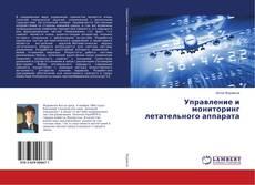 Portada del libro de Управление и мониторинг летательного аппарата