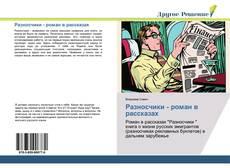 Обложка Разносчики - роман в рассказах