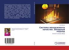 Bookcover of Системы менеджмента качества. Западный подход