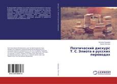 Portada del libro de Поэтический дискурс Т. С. Элиота в русских переводах