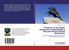 Capa do livro de Очерки по истории военного управления в России эпохи Петра Великого