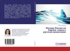 Borítókép a  Почему Россия не Европа: новое о русском византизме - hoz