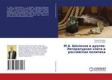Bookcover of М.А. Шолохов и другие. Литературная элита и российская политика