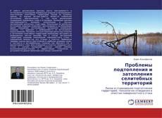 Portada del libro de Проблемы подтопления и затопления селитебных территорий