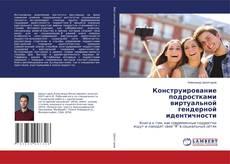 Bookcover of Конструирование подростками виртуальной гендерной идентичности