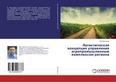Buchcover von Логистическая концепция управления агропромышленным комплексом региона