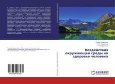 Bookcover of Воздействия окружающей среды на здоровье человека