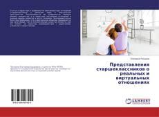 Bookcover of Представления старшеклассников о реальных и виртуальных отношениях