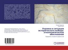 Portada del libro de Украина в ситуации исторического выбора: этнополитическое обоснование