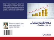 Portada del libro de Факторы инфляции и обменного курса рубля в России в 2016г.