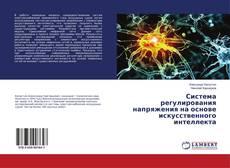 Bookcover of Система регулирования напряжения на основе искусственного интеллекта