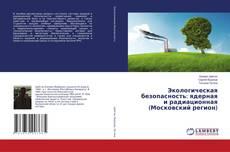 Buchcover von Экологическая безопасность: ядерная и радиационная (Московский регион)