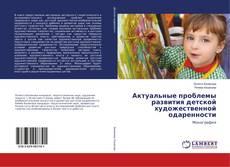 Bookcover of Актуальные проблемы развития детской художественной одаренности