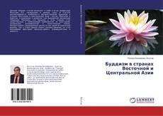 Portada del libro de Буддизм в странах Восточной и Центральной Азии