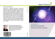 Bookcover of Клінічна екологія