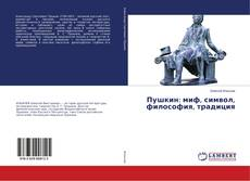 Bookcover of Пушкин: миф, символ, философия, традиция